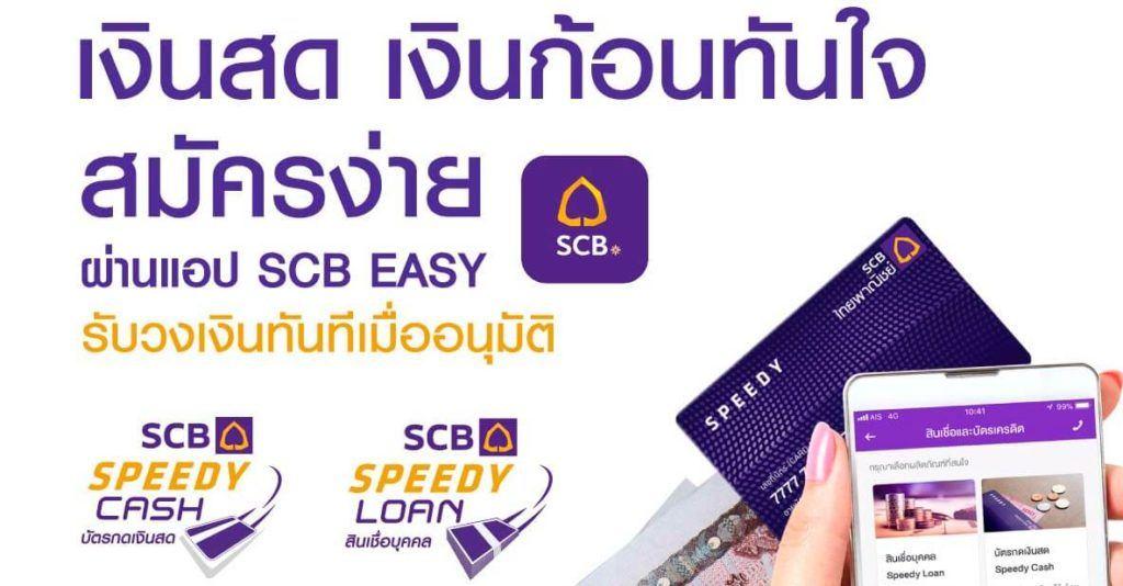scb cash thailand